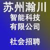 苏州瀚川智能科技股份有限公司