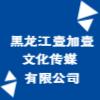 黑龍江壹加壹文化傳媒有限公司