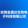 安徽金晟達生物電子科技有限公司