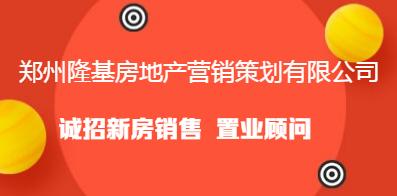 郑州隆基房地产营销策划有限公司