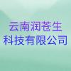 云南润苍生科技有限公司