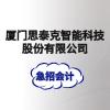廈門思泰克智能科技股份有限公司