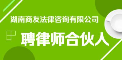 湖南商友法律咨詢有限公司