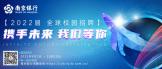 https://job.njcb.com.cn/