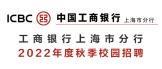 http://icbcsh.zhaopin.com