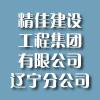 精佳建設工程集團有限公司遼寧分公司