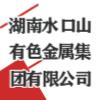 湖南水口山有色金屬集團有限公司