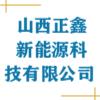 山西正鑫新能源科技有限公司