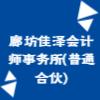 廊坊佳澤會計師事務所(普通合伙)