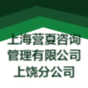 上海營夏咨詢管理有限公司上饒分公司