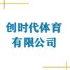 吉林省創時代體育有限公司