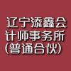 遼寧添鑫會計師事務所(普通合伙)