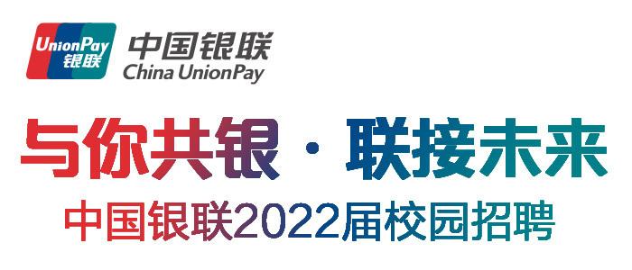 https://join.unionpay.com/