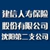 建信人壽保險股份有限公司沈陽第二支公司