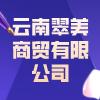 云南翠美商贸有限公司
