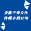 安徽千音文化傳媒有限公司