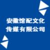 安徽館配文化傳媒有限公司