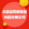 金寨嘉悅新能源科技有限公司