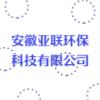 安徽亞聯環保科技有限公司
