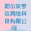 哈爾濱羅信網絡科技有限公司