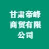 甘肅帝峰商貿有限公司