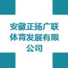 安徽正揚廣聯體育發展有限公司