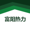 吉林省富陽熱力有限公司