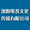 沈陽維普文化傳媒有限公司