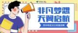 https://special.zhaopin.com/2021/cd/zgdx090602/notice.html