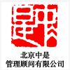 北京中是管理顾问有限公司