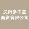 沈陽參中堂商貿有限公司