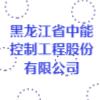 黑龍江省中能控制工程股份有限公司