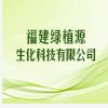 福建綠植源生化科技有限公司