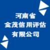 河南省金茂信用评估有限公司