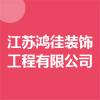 江蘇鴻徍裝飾工程有限公司