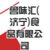 魯味匯(濟寧)食品有限公司