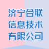 濟寧合聯信息技術有限公司
