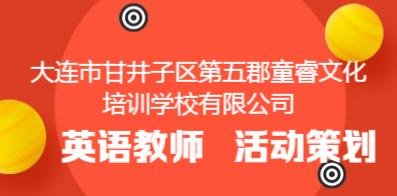 大連市甘井子區第五郡童睿文化培訓學校有限公司