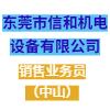 東莞市信和機電設備有限公司