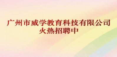 廣州市威學教育科技有限公司