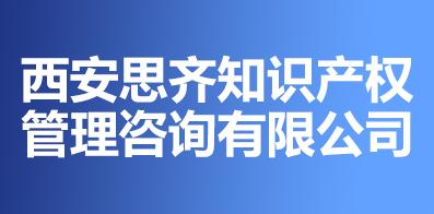 西安思齊知識產權管理咨詢有限公司