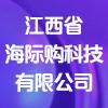 江西省海際購科技有限公司