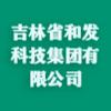 吉林省和發科技集團有限公司
