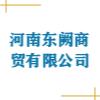 河南東闕商貿有限公司