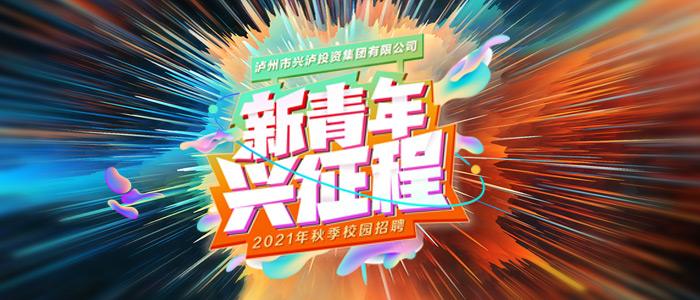https://special.zhaopin.com/Flying/Campus/20210917/W1_55756_13313813_ZL29170/