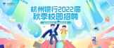 https://special.zhaopin.com/campus/2021/sh/hzyx091346/company.html