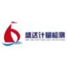 遼寧盛達計量檢測技術有限公司