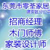 東莞市零荃家居有限公司建安區分公司