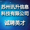蘇州訊升信息科技有限公司