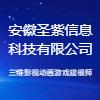 安徽圣紫信息科技有限公司